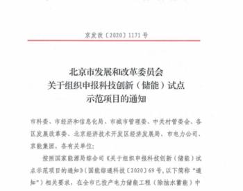 北京开启储能试点示范项目申报 8月20日开始初审