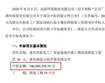 永清环保收到项目《中标通知书》中标金额1.47亿元