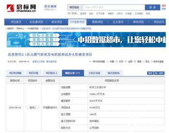 <em>贵州</em>贵阳市<em>燃气</em>轮机发电机组和试井火炬建设项目