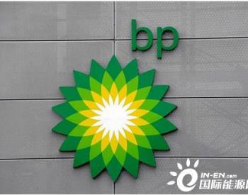BP:没有削减阿塞拜疆油气业务计划