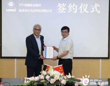 TUV南德为<em>隆基乐叶</em>颁发质量环境安全三体系认证证书