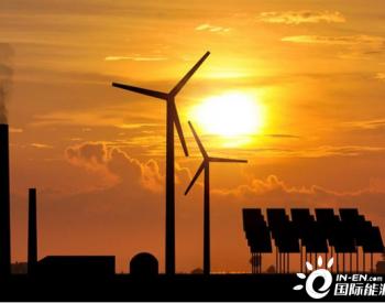 巴基斯坦公布可替代<em>能源新</em>政策,将为投资者提供税收优惠