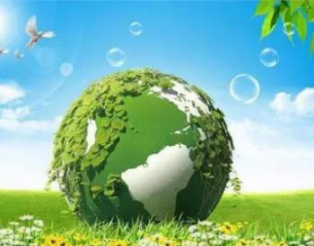 贵州省出台《关于强化贵州生态环境司法保护的意见》