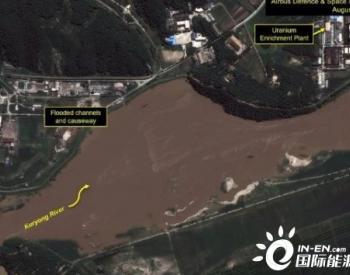 朝鲜宁边核设施受到近期洪水的威胁