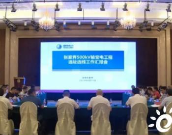 投资10亿!<em>湖南</em>张家界将于明年开建首座500千伏变电站
