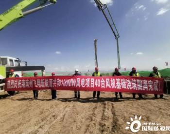 青海共和飞翔100MW风电项目完成风机基础浇筑