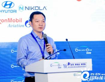 方沛军:氢能基础设施建设与加氢、储运关键技术研发