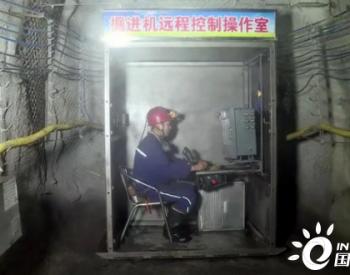 山能<em>枣矿集团</em>田陈煤矿实现综掘机远程操作可视化