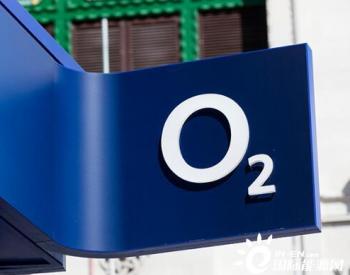 氧气集团:5G将帮助英国减少碳排放