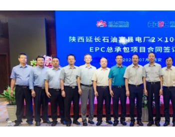 中国能建西北院签订革命圣地延安首个百万超<em>超临界</em>空冷<em>机组</em>EPC项目