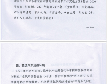 每辆车享5000元政府优惠资金 河南郑州发布12条措施支持汽车消费