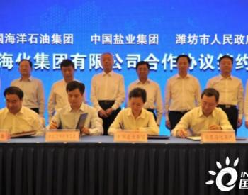 中海炼化拟将持有海化集团74.53%股权全部无偿划出