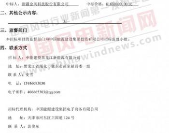 中标|中标价6165万元!金风科技中标<em>黑龙江</em>三个分散式风电项目