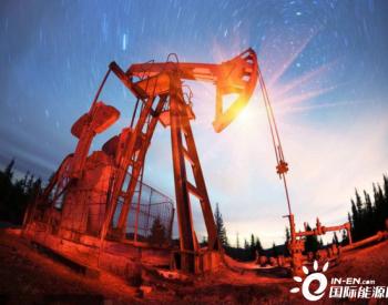 全球七大石油公司在过去9个月减记870亿美元