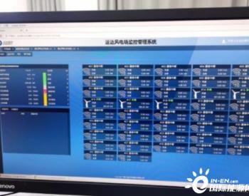 水电顾问公司<em>湖北</em>崇阳罗家山风电场首批机组成功并网发电
