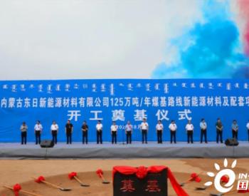 <em>内蒙古</em>东日125万吨/年煤基新材料项目开工奠基