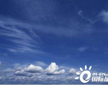 """陕西西安空气质量持续改善收获今年第四个""""三连优"""""""