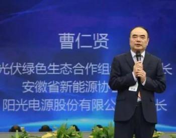 阳光电源董事长曹仁贤:一些地方政府为了自身政绩,坐地起价愈演愈烈