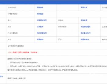 辽宁盘锦鹤乡500千伏变电站扩建项目