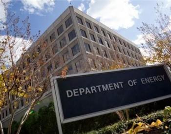美国能源部提供510万美元资金开发先进核<em>技术</em>