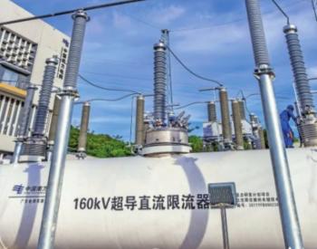 全球首台160千伏超导直流限流器投入试运行