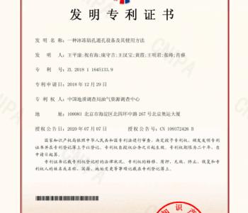 <em>中国</em>地质调查局<em>油气</em>调查中心天然气水合物研究新获一项国家发明专利