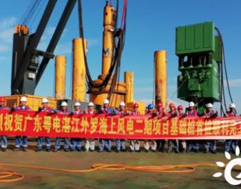广东粤电湛江外罗二期海上风电项目首桩6#桩沉桩顺利完成