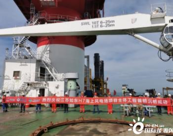 国内单体容量最大的海上风电项目全面推进
