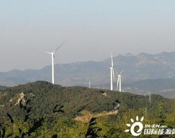 <em>山东</em>沂源铜陵关风电工程风机吊装完成