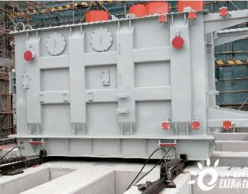 中国能建<em>江苏电建</em>三公司承建龙源射阳海上风电项目降压变和电抗器安装就位