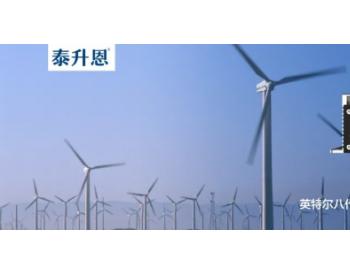 泰升恩最新8代酷睿处理器无风扇工控机在风力发电中的应用