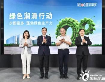 埃克森美孚绿色润滑行动正式启动,助力中国工业蓬勃<em>绿色生产</em>力