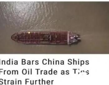 封杀中国油轮?印度石油巨头或停止租用中国油船
