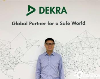 DEKRA德凯:助力光伏行业产品质量安全
