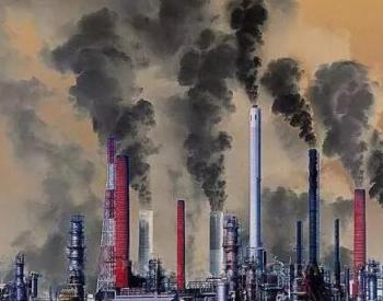 打擊<em>污染環境犯罪</em>!山東通報六起典型案例