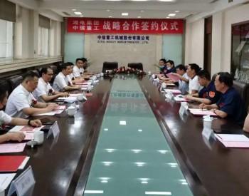 <em>湘电</em>集团与中信重工签署战略合作协议