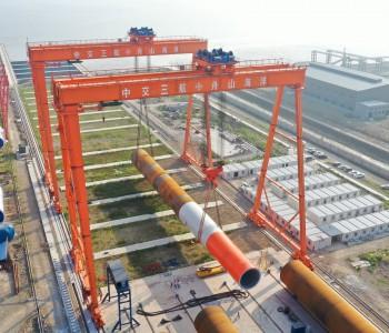 浙江舟山首根海上风电单桩下线投产
