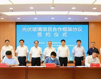 两大国企纵深布局,光伏玻璃和5GW光伏组件项目签约落地许昌