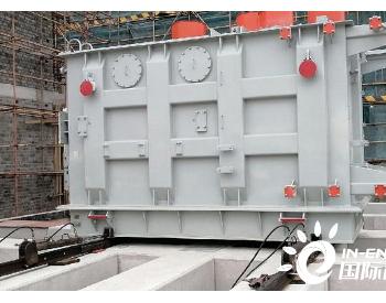 中国能建承建龙源<em>江苏</em>射阳海上风电项目降压变和电抗器安装就位