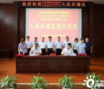 """赋能""""智造历城""""—— 三家能源企业签约入驻山东历城区"""
