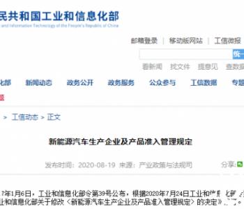 工信部正式发布新版《<em>新能源汽车生产企业</em>及产品准入管理规定》