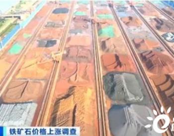 涨涨涨!铁矿石价格创6年新高,铁矿石进口量连续两月破亿吨