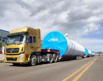 青海海南州切吉乡二标段300MW风电项目120套塔筒全部顺利完成发货