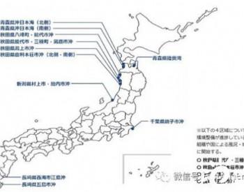 <em>日本</em>海上风力发电的现状介绍