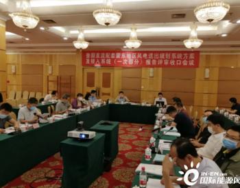 中广核内蒙古兴安盟3GW革命老区风电扶贫项目一期接入系统方案通过审查
