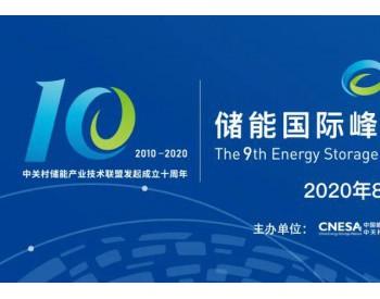 重磅   第九届储能国际峰会暨展览会最终全版议程发布