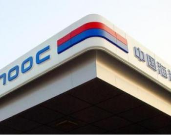 勘探再获重大突破 桶油成本再创新低!中海油发布2020年中期业绩