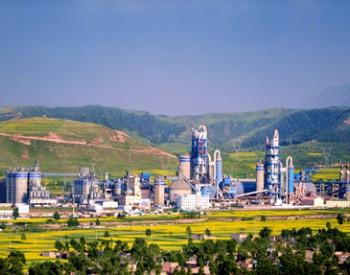 西北基建需求拉动水泥产销 祁连山上半年净利同比增45.83%