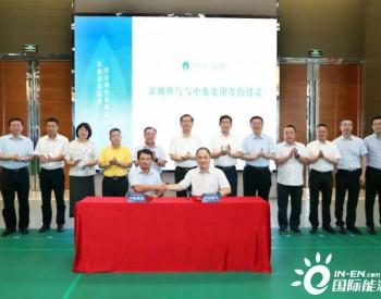 中集与广东深圳燃气签约,在氢燃料应用等领域开展合作