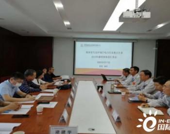 陕能赵石畔煤电公司顺利通过2019年度碳排放数据专项核查